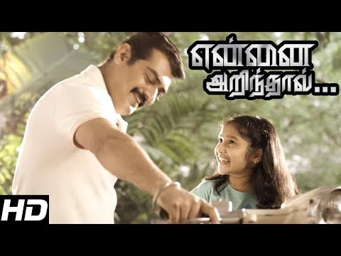 Yennai Arindhaal Emotional scene | Ajith resigns his job | Ajith & Anikha decides to go for a travel