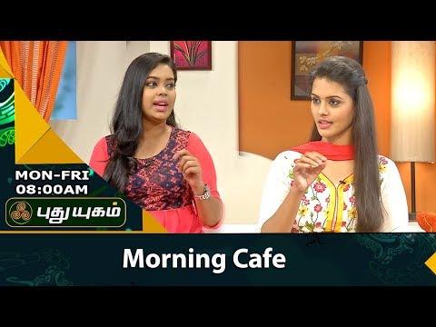 Morning Cafe - Breakfast Show For Women | 07/08/2017 | PUTHUYUGAM TV