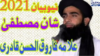 molana farooq ul hussan new program 2015 full beyan