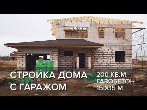 Строительство дома 200 кв.м. с гаражом. Обзор планировки