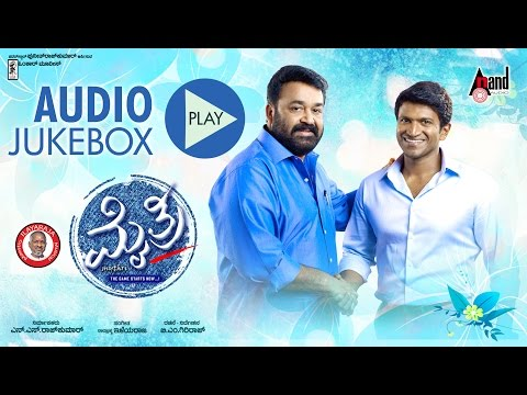 Mythri | Full Songs JukeBox |Puneeth Rajkumar, Mohan Laal, Bhavana Menon| ilaiyaraja | New Kannada