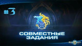 StarCraft II. Совместный Режим Мутация - Временное Ограничение Ветеран(, 2016-06-03T14:54:03.000Z)