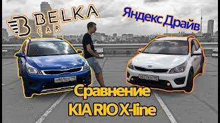 Каршеринг BelkaCar vs Яндекс.Драйв: Kia Rio X-line