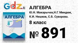 № 891- Алгебра 8 класс Макарычев