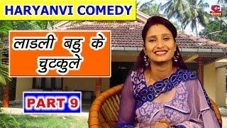 लाडली बहु के चुटकुले ( part 9 )|| haryanvi comedy || shivani raghav