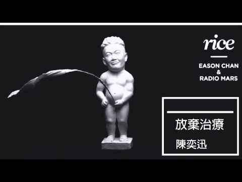 2014 國語新作 Eason Chan 陳奕迅 - 放棄治療 (Rice & Shine)