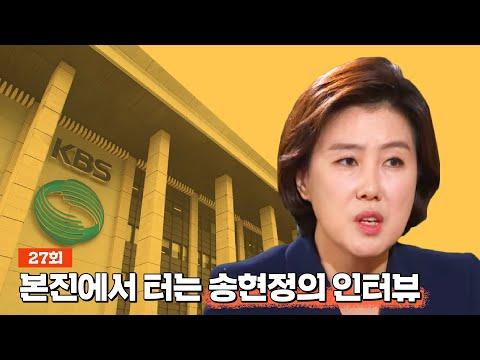 [J 라이브] 27회: 송현정의 대통령 대담에 대한 KBS 본진의 비평