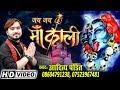New mahakali bhajan jai jai maa kali kali mata bhajan aditya pandit ambey bhakti mp3