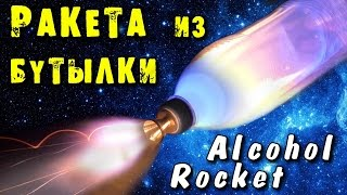 РАКЕТА ИЗ БУТЫЛКИ Alcohol Rocket РЕАКТИВНЫЙ ДВИГАТЕЛЬ Slow Mo Rocket Engine PULSE JET ИГОРЬ БЕЛЕЦКИЙ