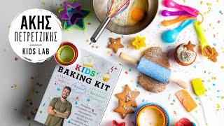 Παιδικό Kit Ζαχαροπλαστικής | Kitchen Lab by Akis Petretzikis