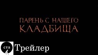Парень с нашего кладбища - Тизер 2015 (HD)