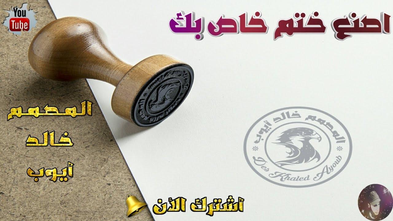صنع ختم خاص بك ببرنامج Pixellab Youtube