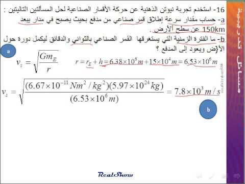 فيزياء حل مسائل استخدام قانون الجذب الكوني Gravity القسم 2 7 م16 Youtube