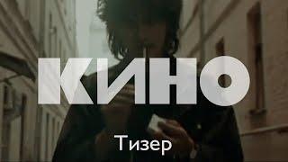 КИНО Концерты 2020 Тизер