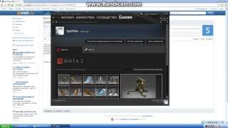 Как Обмануть Steam shop на вещи в DOta 2