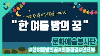 210907│문화예술봉사단 '한 여름밤의 꿈' 발표회 …
