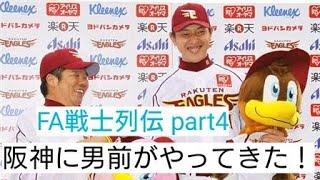 阪神タイガースにFA移籍でやってきた選手を紹介するシリーズの第4弾です...