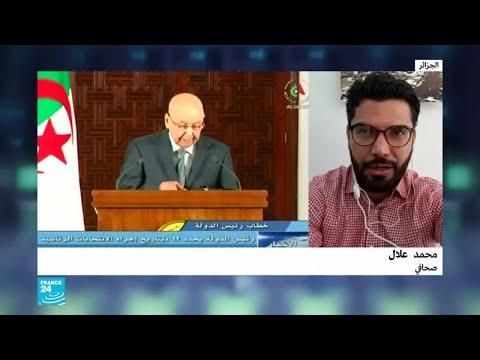 الجزائر: ما موقف الحراك من تحديد موعد الانتخابات الرئاسية في 12 ديسمبر؟  - نشر قبل 2 ساعة