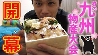 2/20より阪急梅田にて始まりました!! 九州物産展!! 基本趣味である食べ...
