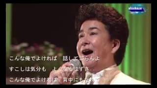 三田明 - こんな俺でよければ