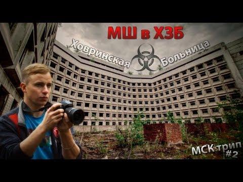 Смотреть фото Сталк с МШ. Ховринская Заброшенная Больница новости россия москва