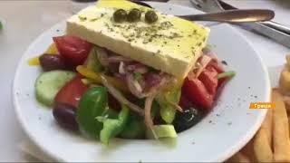 Почему греки стройные до старости и какой на вкус настоящий греческий салат - гастротур в Грецию