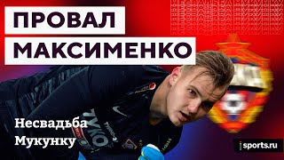 Несвадьба Мукунку: фэйл Максименко, многоходовка Зенита с Вилковым, Дзюба наш Златан
