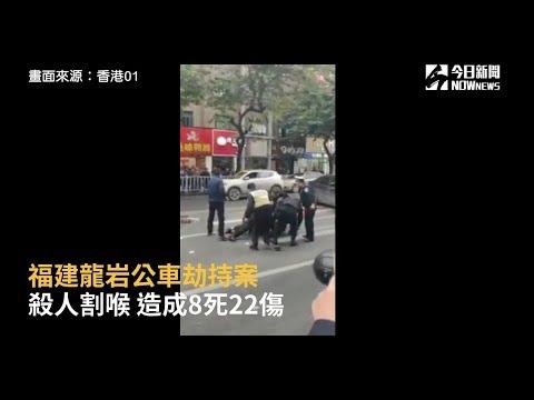 大陸/福建公車劫持案 殺人割喉造成8死22傷
