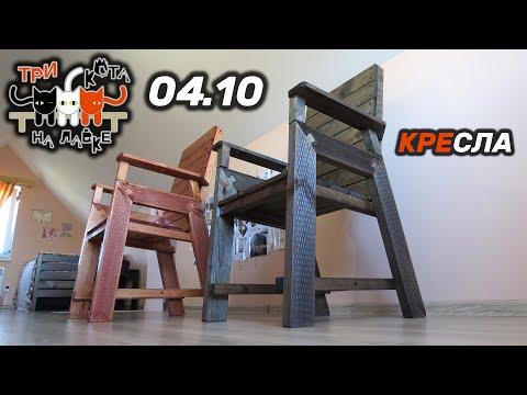 Деревянное кресло в стиле лофт своими руками. Ласточкин хвост на ЧПУ