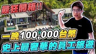 最狂開箱!一晚10萬台幣的豪華別墅!史上最奢華的員工旅遊?【TOYZ】