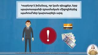 Ո՞ր դեպքում  կարող է բռնագանձվել մարդու դրամական միջոցները