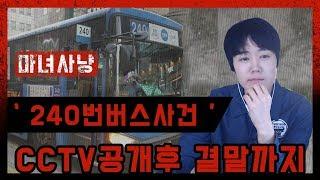 마녀사냥 '240번버스사건' CCTV공개후 결말까지ㅣ프로연우_ProYeonwoo