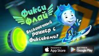 Игра «Фиксики Флай» - Гонки для детей (для Android и iOS)