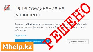 Ваше соединение не защищено. Код ошибки sec_error_unknow_issuer в браузере Mozilla Firefox