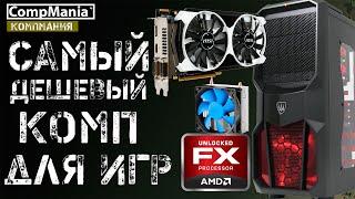 Самый дешевый компьютер для игр в 2016 - тестовая сборка(Характеристики и цены самого дешевого компьютера для игр Процессор AMD FX 4xxx: https://goo.gl/eLlcPS Мат плата ASUS M5A78L-M..., 2015-11-22T16:22:22.000Z)