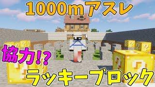 【マインクラフト】協力ラッキーブロックアスレ!?Aボタンと1000mアスレに挑む!! thumbnail