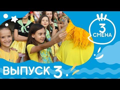 Выпуск новостей №3 (танцы). Детская студия КиноНива, 3 смена, 2019 год