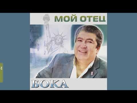 Бока (Борис Давидян) - Доля малолетки