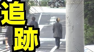 ダブルスパイ!?欅坂46ドラマ撮影に潜入するヒカルさんに尾行してみた thumbnail