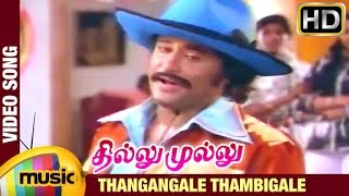 Thillu Mullu Tamil Movie Songs | Thangangale Thambigale  Song | Rajinikanth | Madhavi