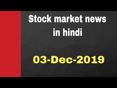 Stock market news in hindi #03Dec2019 - honda motorcycle, starlit power, tata motors