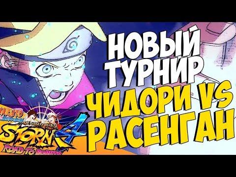 """ТУРНИР """"ЧИДОРИ ПРОТИВ РАСЕНГАНА"""" - NSUN STORM 4"""