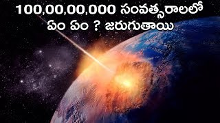What Will Happen In 1 Billion Years From Now In Telugu
