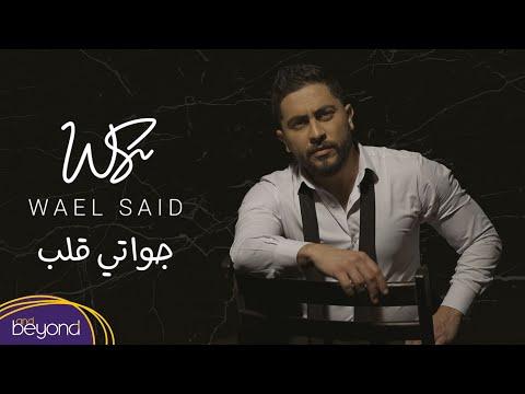 Wael Said - Jouwati Aleb (Official Music Video) |   -