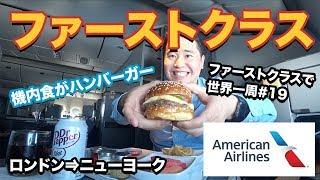 【120万円】アメリカン航空ファーストクラス搭乗レビュー🇺🇸ロンドン⇒ニューヨーク