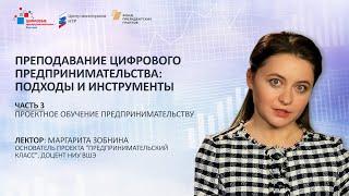 М. Зобнина. Блок 3. Преподавание цифрового предпринимательства: Проектное обучение
