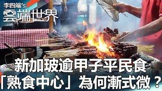 新加玻逾甲子平民食 「熟食中心」為何漸式微?- 李四端的雲端世界 thumbnail