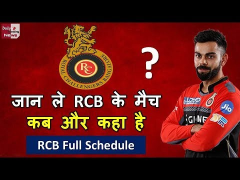 IPL 2018 : Royal Challengers Bangalore RCB All Matches Schedule | जान ले RCB  के मैच कब और कहा है