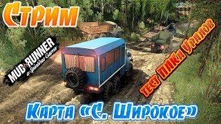 Стрим MudRunner MP Карта «С.Широкое»(, 2017-12-22T10:59:31.000Z)