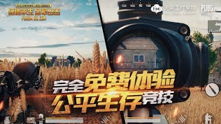 Playerunknown S Battlegrounds Is Coming To Android Notebookcheck Net News